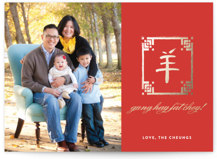 Year of the Ram Lunar New Year Cards