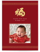 This is a red chinese new year card by Katy Shen called Bold Fortune printing on smooth signature in standard.